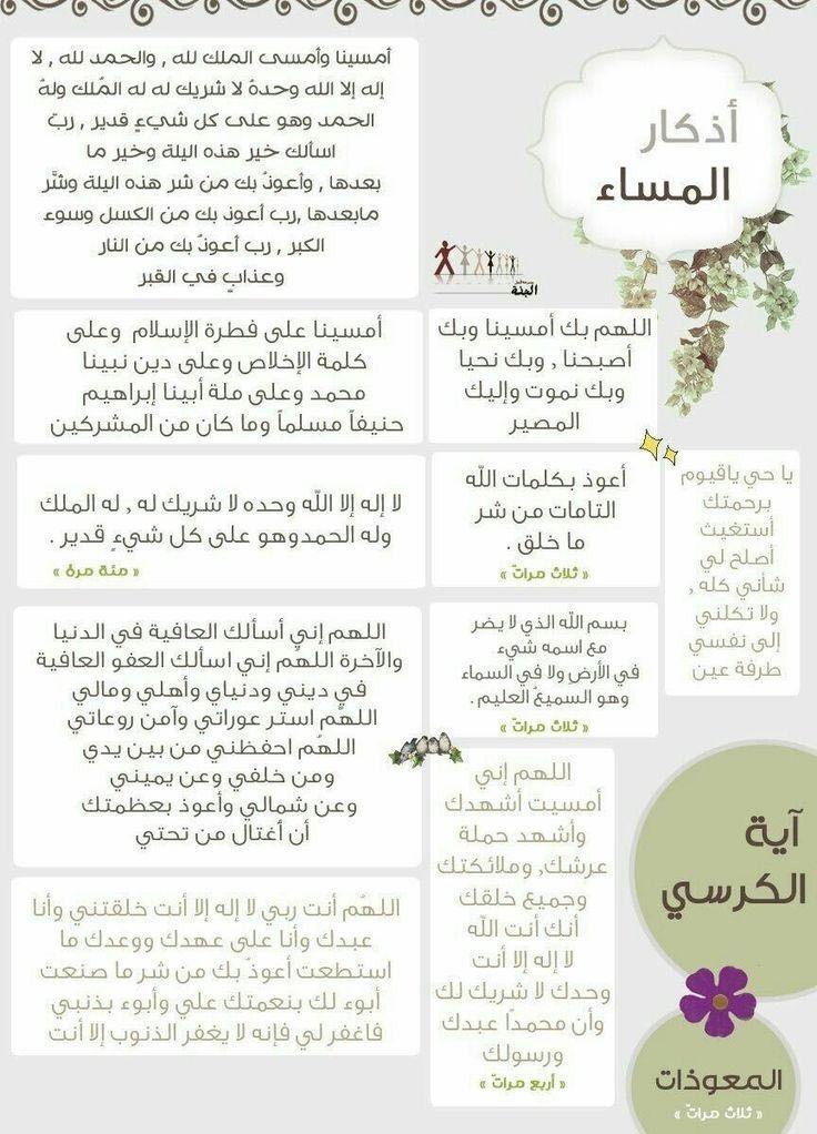 Pin By تدبروا القرآن الكريم On اسلام Ramadan Quotes Islam Facts Islamic Inspirational Quotes