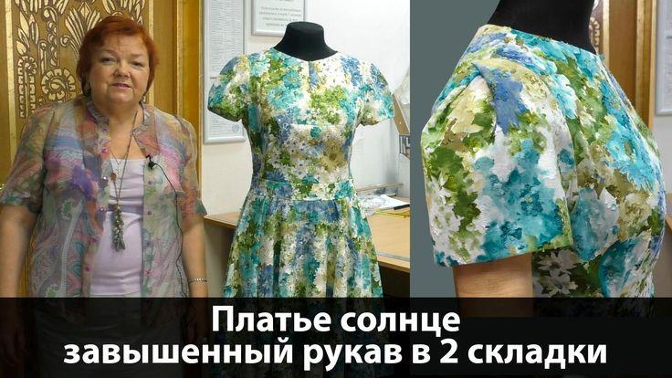 Платье солнце с коротким рукавом