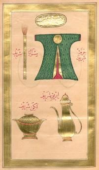Turkey: Illuminated folio from an Ottoman dua kitabi or 'prayer book' (1845). Relics of the Prophet Muhammad ﷺ.