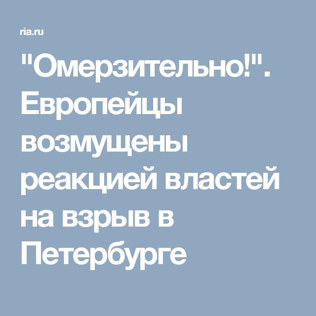 """""""Омерзительно!"""". Европейцы возмущены реакцией властей на взрыв в Петербурге"""
