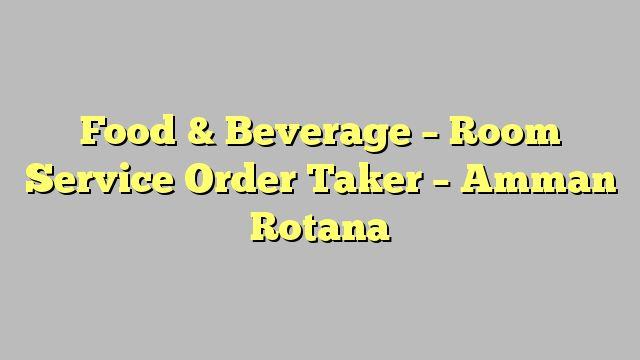 Food & Beverage - Room Service Order Taker - Amman Rotana
