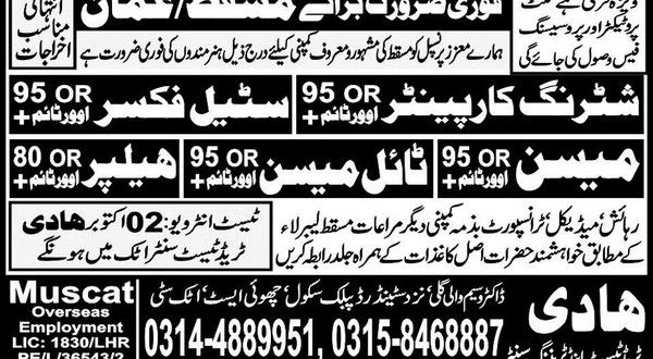 Shuttering Carpenter, Steel Fixer, Meson, Tile Meson Required in Masqat Oman