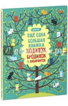 Фил Кларк - Еще одна большая книжка ходилок, бродилок и лабиринтов