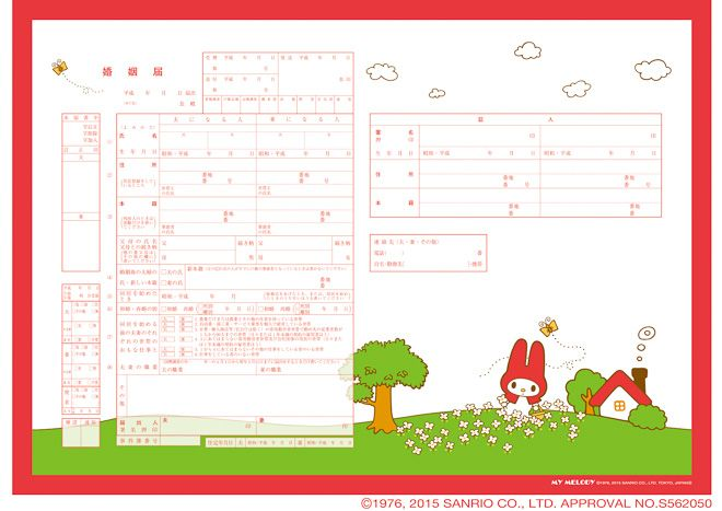 Melody Marriage Application in Japan