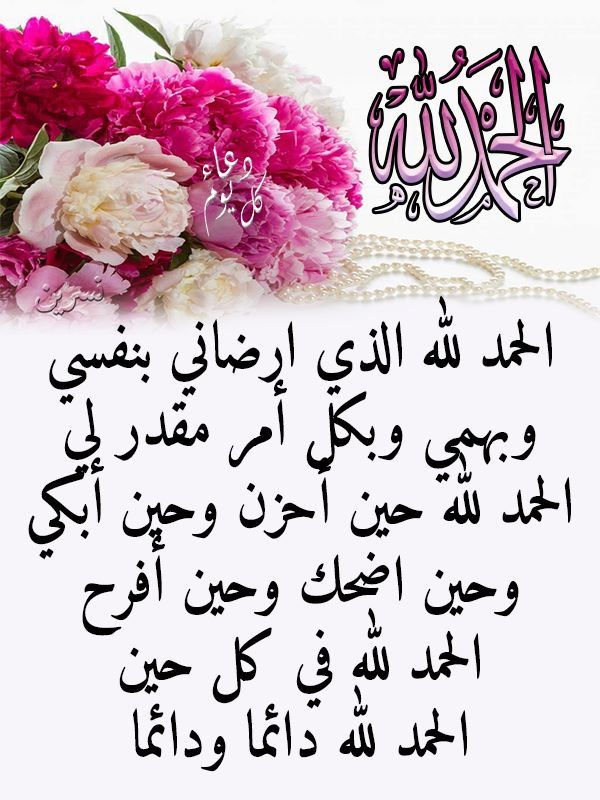 Pin By Abdul Rahim On دعاء Islam Prayers Alhamdulillah