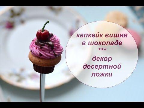 Полимерная глина ♥ Декор десертной ложки Капкейк вишня в шоколаде ♥ Polymer Clay - YouTube