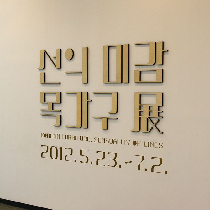 graphic design for folk culture exhibition - Korean Furniture, Sensuality of Lines - studio fnt
