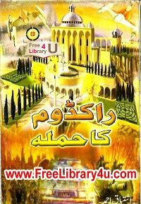 Free Download Rock Doom Ka Hamlah By Ishtiaq Ahmed Read Online Rock Doom Ka Hamlah Novel By Ishtiaq Ahmed free download in PDF.