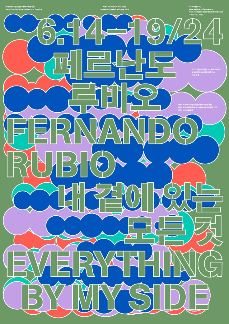 Everything by My Side: Poster
