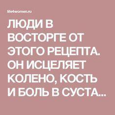 ЛЮДИ В ВОСТОРГЕ ОТ ЭТОГО РЕЦЕПТА. ОН ИСЦЕЛЯЕТ КОЛЕНО, КОСТЬ И БОЛЬ В СУСТАВАХ! - life4women.ru