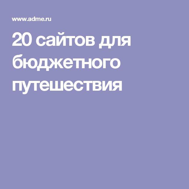 20сайтов для бюджетного путешествия