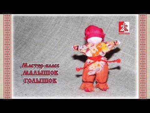 Народная кукла. Мастер-класс кукла МАЛЫШОК ГОЛЫШОК - YouTube