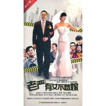 《老严有女不愁嫁》(DVD 7碟装)