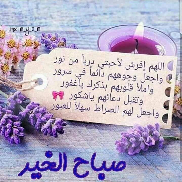 لا تسمح للحياة أن تغير أبتسامتك بل أجعل أبتسامتك كجمال الورد هي من تغير Good Morning Images Flowers Good Morning Arabic Good Morning Flowers