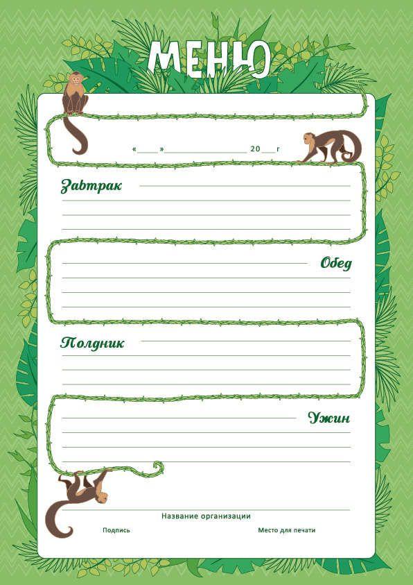 Написать, меню в картинках для детей в детском саду