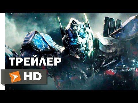 Трансформеры 5: Последний рыцарь (2017) смотреть онлайн фильм бесплатно в хорошем качестве