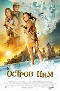 Остров проклятых (2010) смотреть онлайн бесплатно