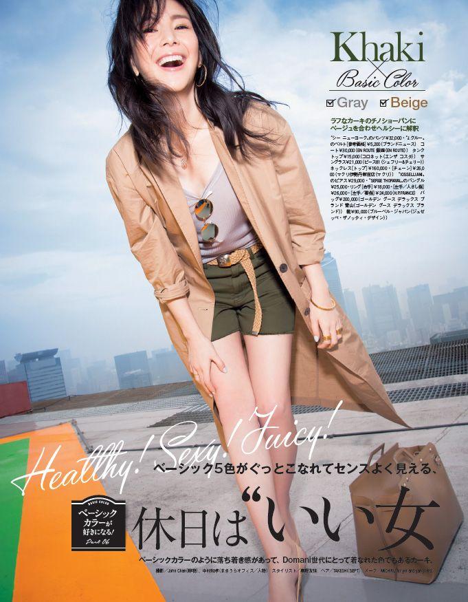 合わせやすくて、おしゃれでこなれてる!流行色「カーキ」の着こなし術 - Woman Insight   雑誌の枠を超えたモデル・ファッション情報発信サイト