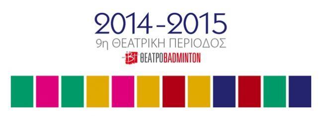 Θέατρο Badminton | Πρόγραμμα Παραστάσεων 2014 - 2015 Τα πιο διάσημα musicals του Broadway, οι μεγαλύτερες ελληνικές παραγωγές, οι πιο πετυχημένες παραστάσεις του West End, τα ωραιότερα παρισινά variete, οι σπουδαιότερες συμφωνικές ορχήστρες του κόσμου, κλασσικό μπαλέτο, διεθνώς καταξιωμένοι συνθέτες, ερμηνευτές και performers θα βρουν στη σκηνή του Θεάτρου Badminton
