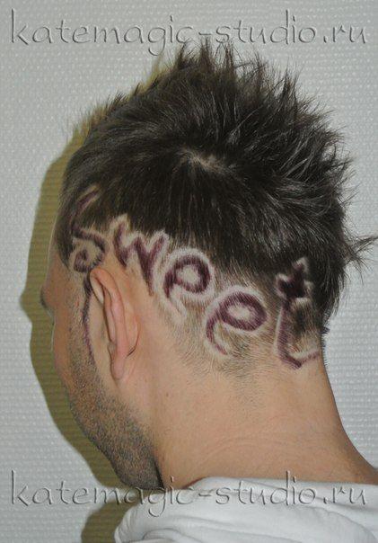 Выстригание рисунка, окрашивание, мужская креативная стрижка. Студия KateMagic  http://vk.com/katemagic