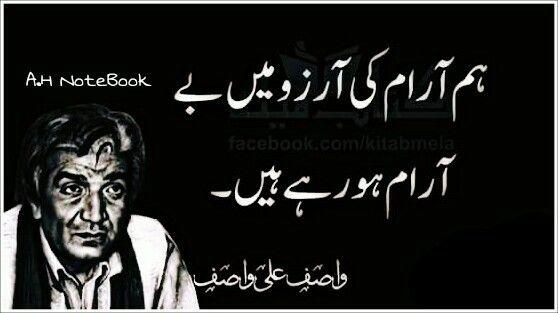 Pin By Huma Parveen On Shayeri: Pin By Taiyybaa Raheel On Beautiful Quotes