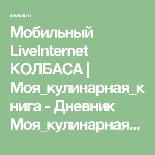 Мобильный LiveInternet КОЛБАСА   Моя_кулинарная_книга - Дневник Моя_кулинарная_книга  