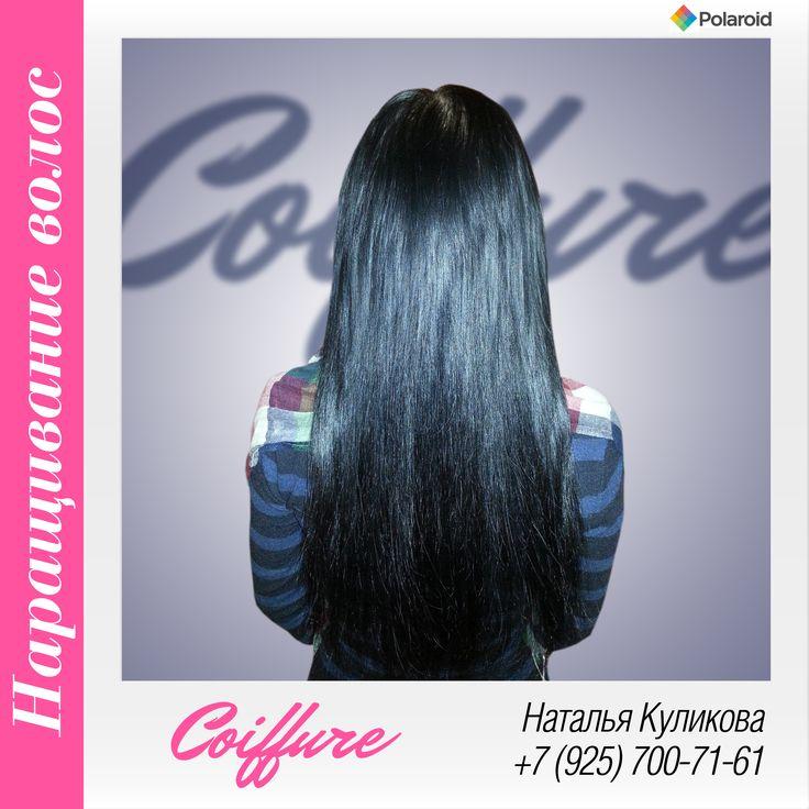 Записаться на наращивание волос в Москве можно по телефону:  8-800-5555-897!  Наш сайт: hochu-narastit-volosy.ru.   Хочу нарастить волосы!   #волосы #прическа #девушка #стиль