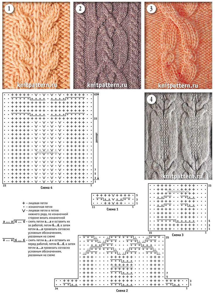 Мотивы и схемы для вязания на спицах. Страница №55.