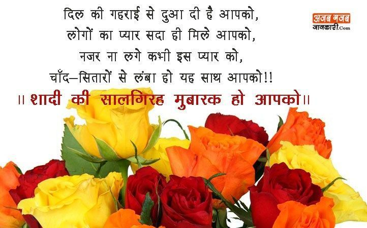 Happy Marriage Anniversary Wishes In Hindi Quotes Shayari Msg Im In 2020 Happy Wedding Anniversary Wishes Happy Marriage Anniversary Anniversary Wishes For Wife