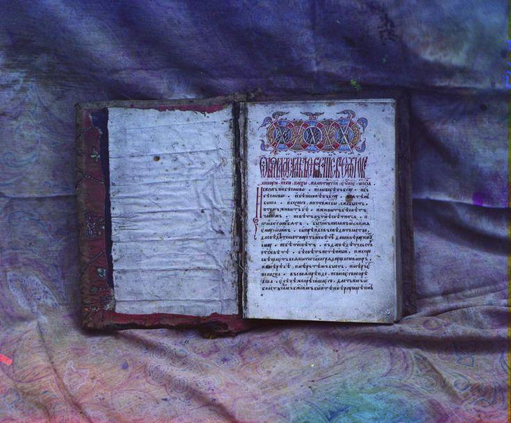 [1909]. Старинное рукописное Евангелие. Местоположение предположительно.