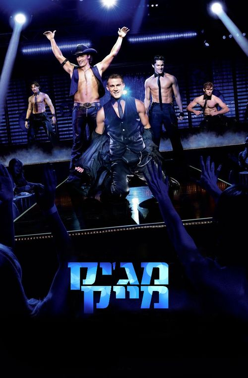 Watch Magic Mike 2012 Full Movie Online Free