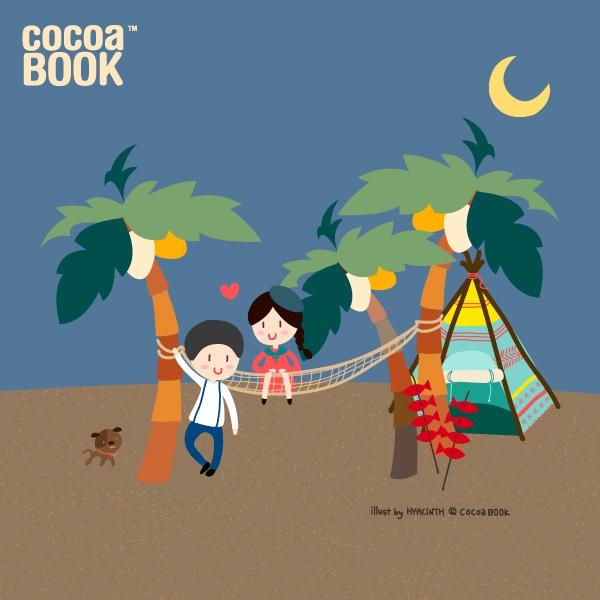 코코아북 캠핑커플