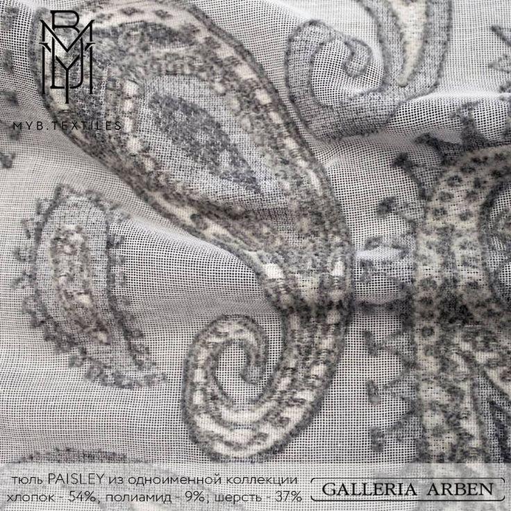 роскошные #кружева @mybtextiles из коллекции #Paisley со склада #galleria_arben в Москве #fabric #decor #Madras #mybtextiles #ткани #пейсли