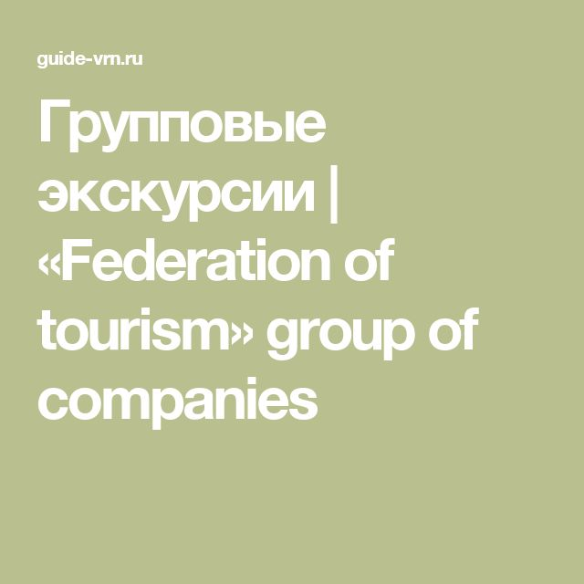 Групповые экскурсии | «Federation of tourism» group of companies