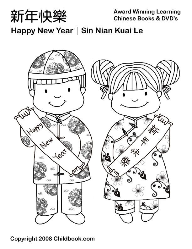 Two Child Happy New Year Chinese Coloring Page