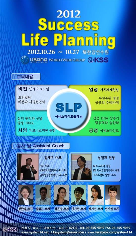 SUCCESS LIFE PLANNING 2012.10.26~27-KSS-