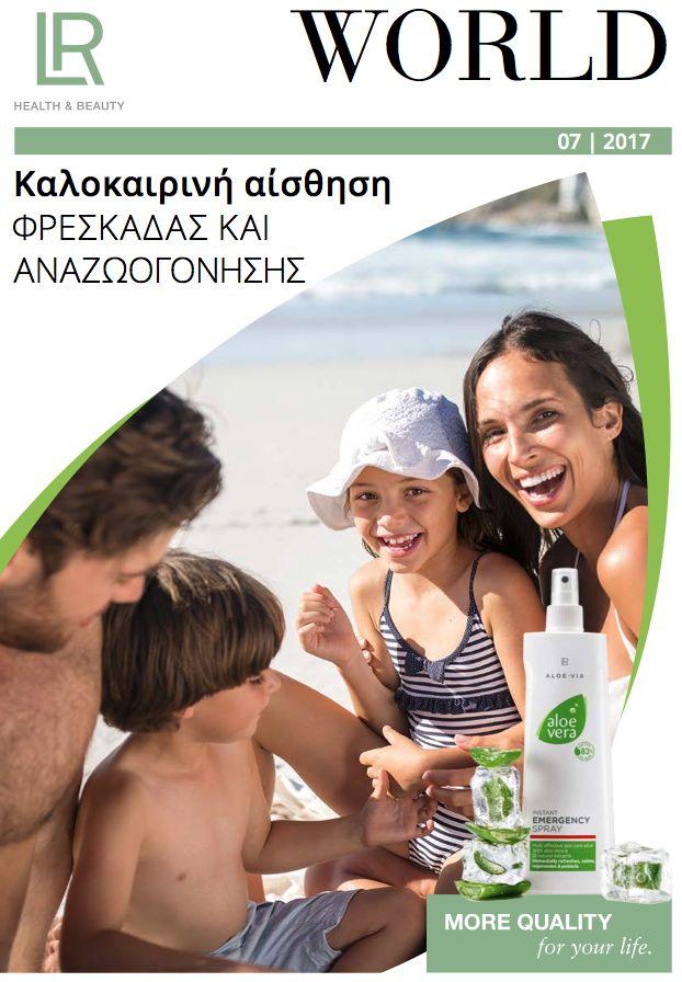 Βρείτε σε εμάς όλα τα προϊόντα της AloeVia LR με έκπτωση τουλάχιστον 15% ΤΩΡΑ! Πατήστε στον παρακάτω σύνδεσμο  www.aloeviagr.com