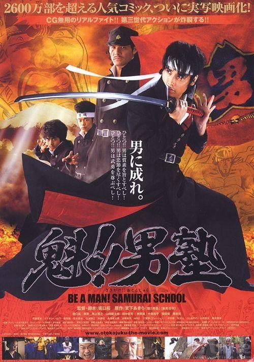 魁!男塾 (Be a man! Samurai School) live action movie poster