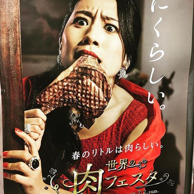 昼ドラの様なポスター笑 この肉フェスタ、カエルも食べれるのか‥  #肉#ダジャレ#ポスター#良い表情#shirokuma好み #リトルワールド
