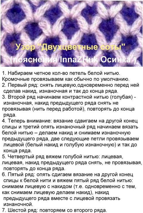 Gallery.ru / Фото #1 - Многоцветные узоры - Inna-Mina