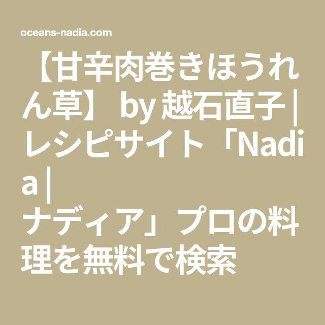 【甘辛肉巻きほうれん草】 by 越石直子 | レシピサイト「Nadia | ナディア」プロの料理を無料で検索