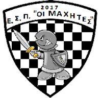 "RafTop Chess News: 6ο ΠΑΙΔΙΚΟ ΤΟΥΡΝΟΥΑ ΣΚΑΚΙ Ε.Σ.Π. ""ΟΙ ΜΑΧΗΤΕΣ"""