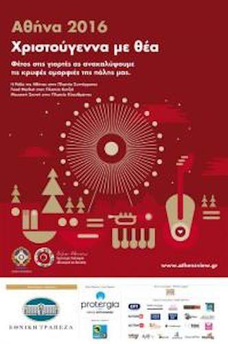 Μουσικές εκδηλώσεις, παιδικές παραστάσεις και δρώμενα έχει ετοιμάσει ο δήμος Αθηναίων και ο Οργανισμός Πολιτισμού Αθλητισμού και Νεολαίας το τριήμερο των Χριστουγέννων 24 – 26 Δεκεμβρίου στο κέντρο…