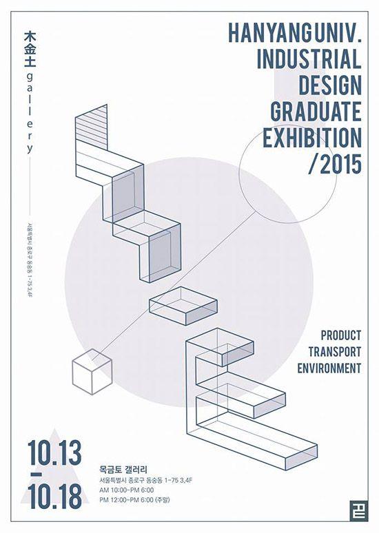 전시개요 - 한양대학교 산업디자인학과(2015) - 디자인정글 졸업작품갤러리