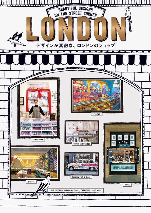 """Cover of """"London: Beautiful Designs on the Street Corner Shop Interior, Wrapping Tools, Catalogues, and more"""" - will be available later in July 2016! #ShopDesign #London #GraphicDesign"""