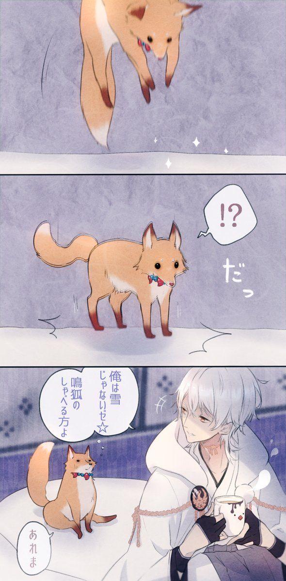 雪と間違うお付きの狐
