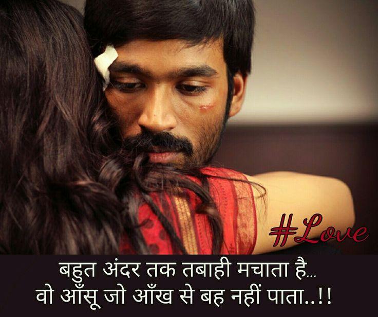 बहुत अंदर तक तबाही मचाता है…वो आँसू जो आँख से बह नहीं पाता...!!#Love