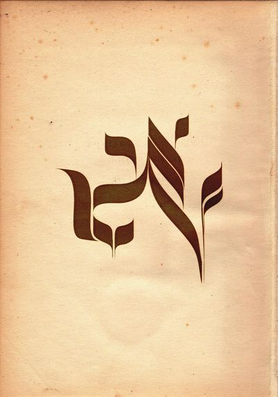 Hebrew Calligraphy by Guy Tamam