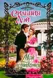 Муж-незнакомец. Начните читать книги Дэй Сильвия в электронной онлайн библиотеке booksonline.com.ua. Читайте любимые книги с мобильного или ПК бесплатно и без регистрации.