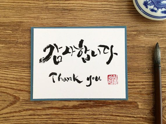 Korean Calligraphy Card Set Of 4 Thank You Greeting Card Etsy Calligraphy Cards Card Set Cards